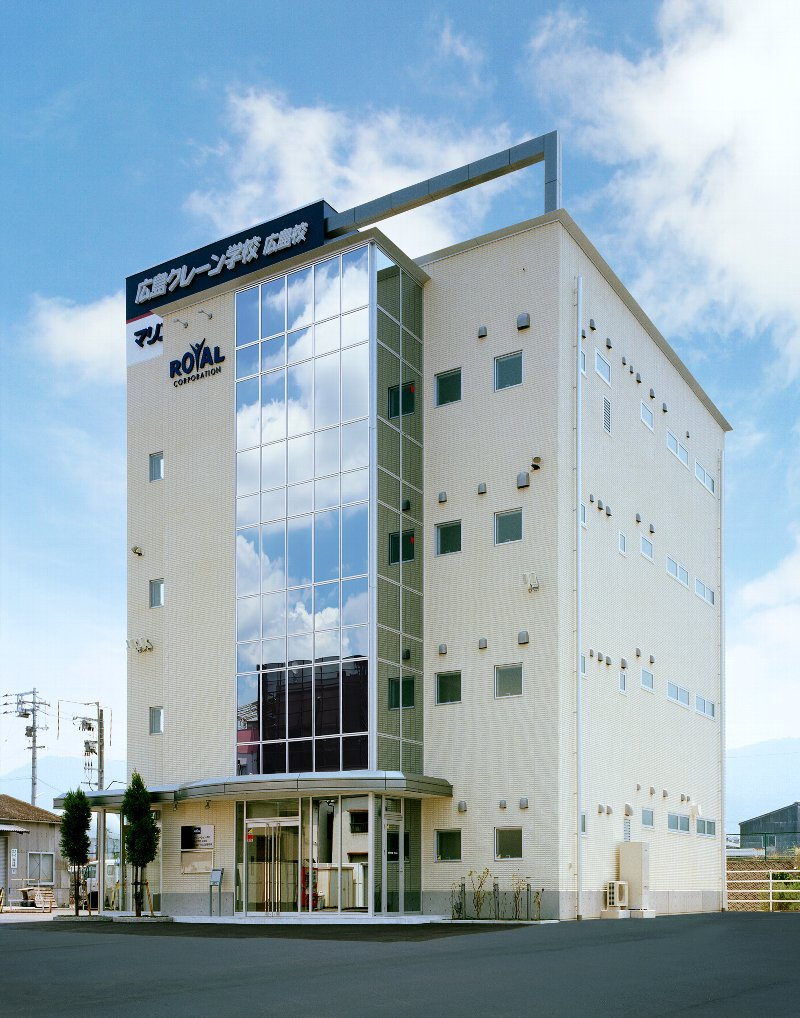 広島クレーン学校広島校新築工事