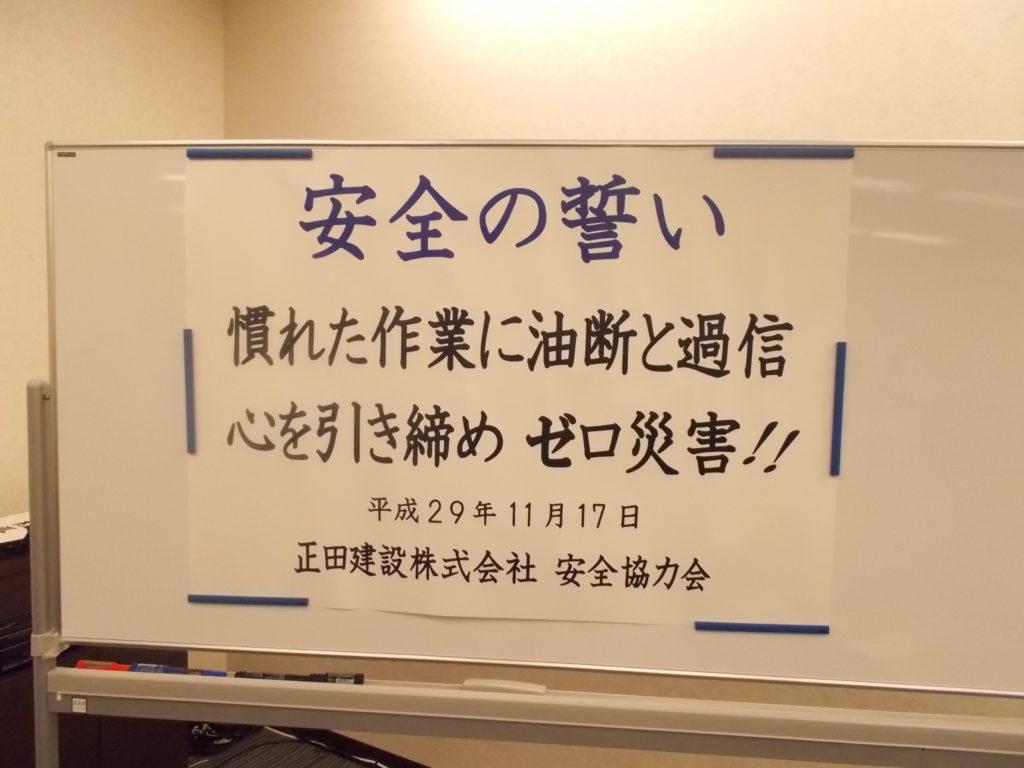 ◇◆ 第14回安全大会 ◆◇