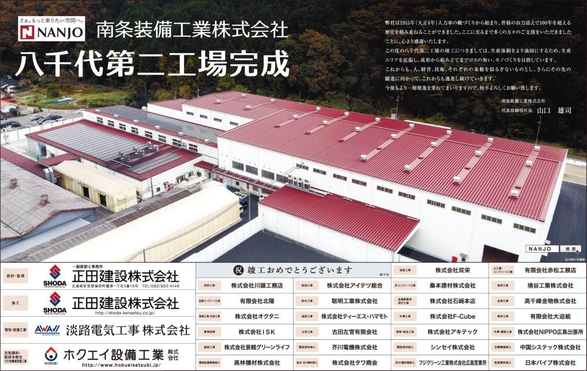 ◆お知らせ◆中国新聞に記事が掲載されました!