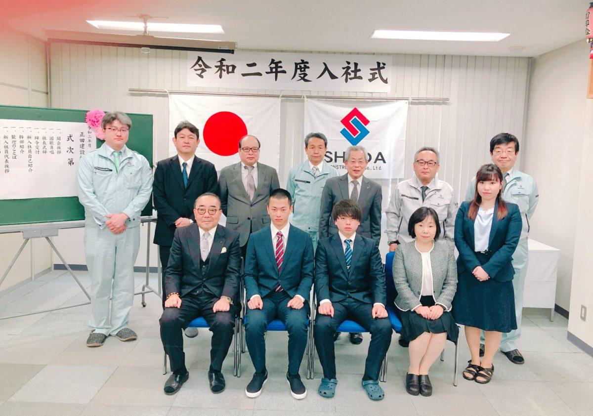 〇★令和2年度★〇入社式を開催致しました!(4月1日)