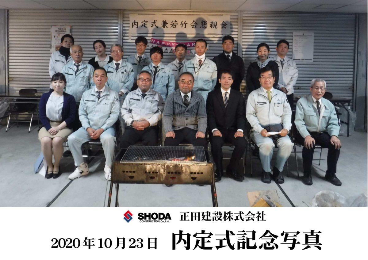 〇★内定式兼若竹会懇親会開催(10月23日)★〇№2