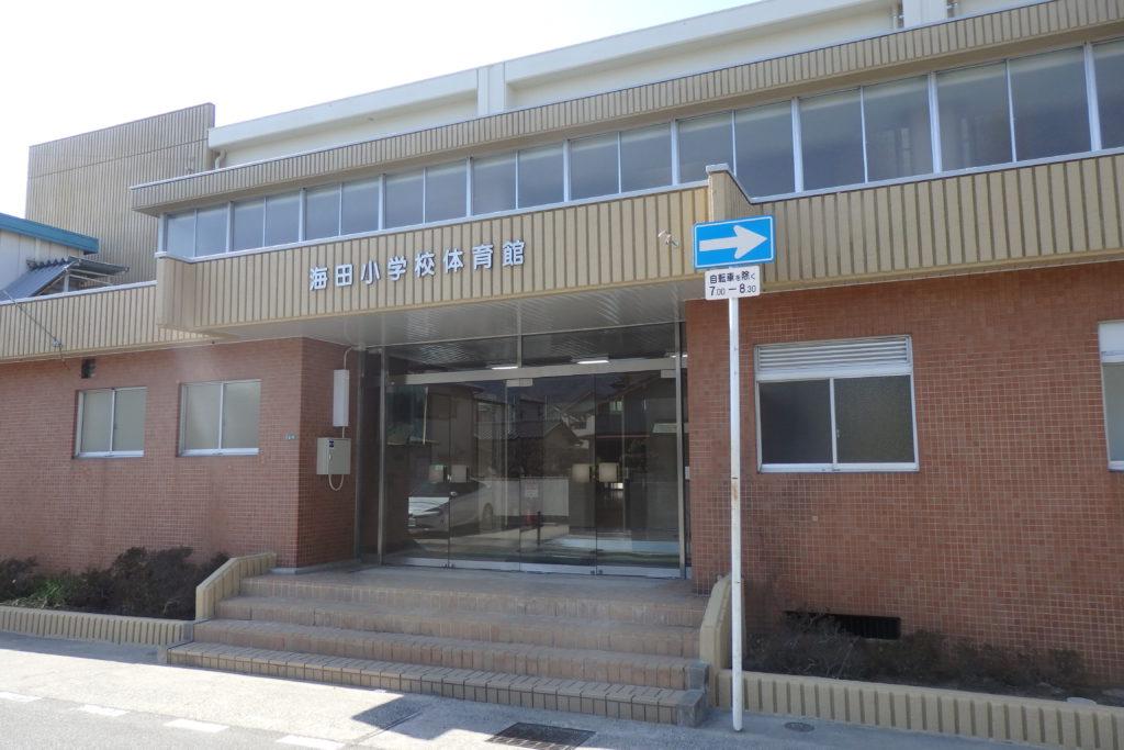 海田小学校体育館非構造部材耐震補強等工事