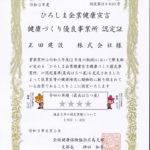 【ひろしま企業健康宣言】健康づくり優良事業所に認定されました!